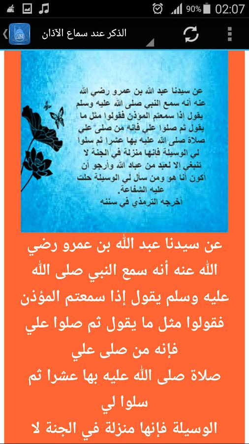how to call azan for prayers