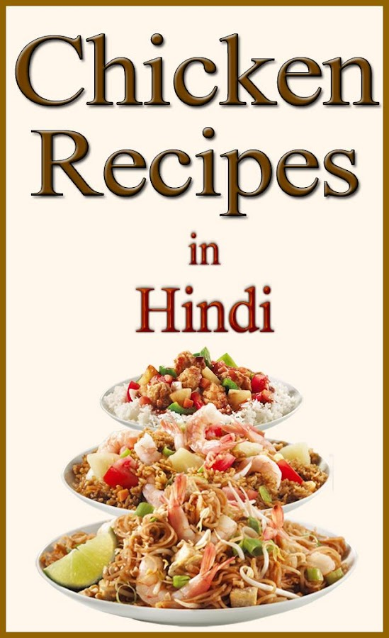 Chicken recipes in hindi android apps on google play chicken recipes in hindi screenshot forumfinder Choice Image