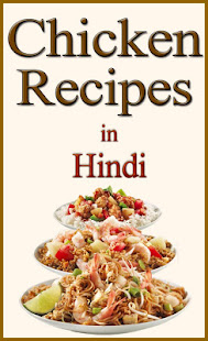 Chicken recipes in hindi apps on google play screenshot image forumfinder Choice Image