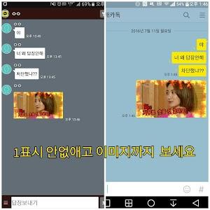 Secret Talk screenshot 0