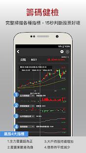 籌碼K線-跟著主力在股市賺錢 - náhled
