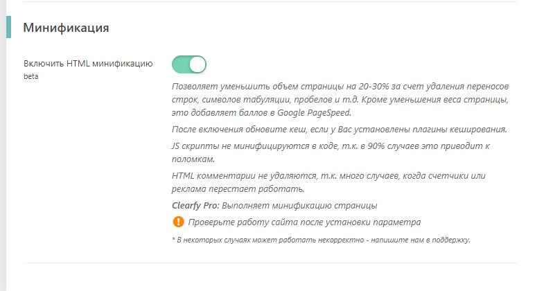 Сжать html WordPerss