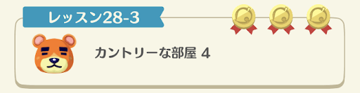 レッスン28-3