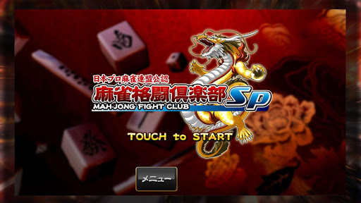 MAH-JONG FIGHT CLUB Sp 2.0.1 screenshots 12