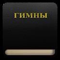 Гимны (1-800) icon