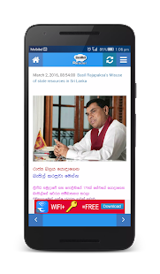 Sinhala Gossip Reader- screenshot thumbnail