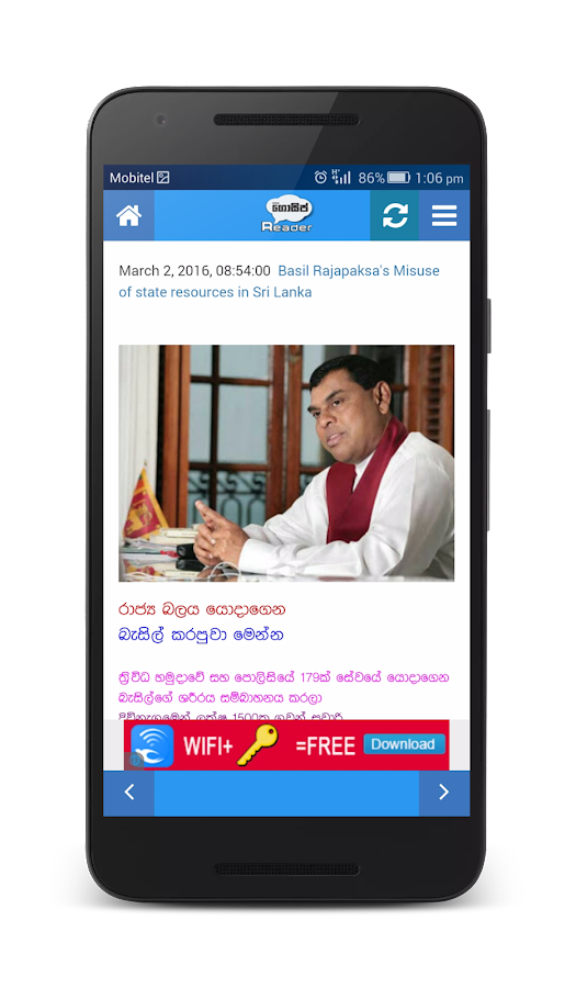 Sinhala Gossip Reader- screenshot