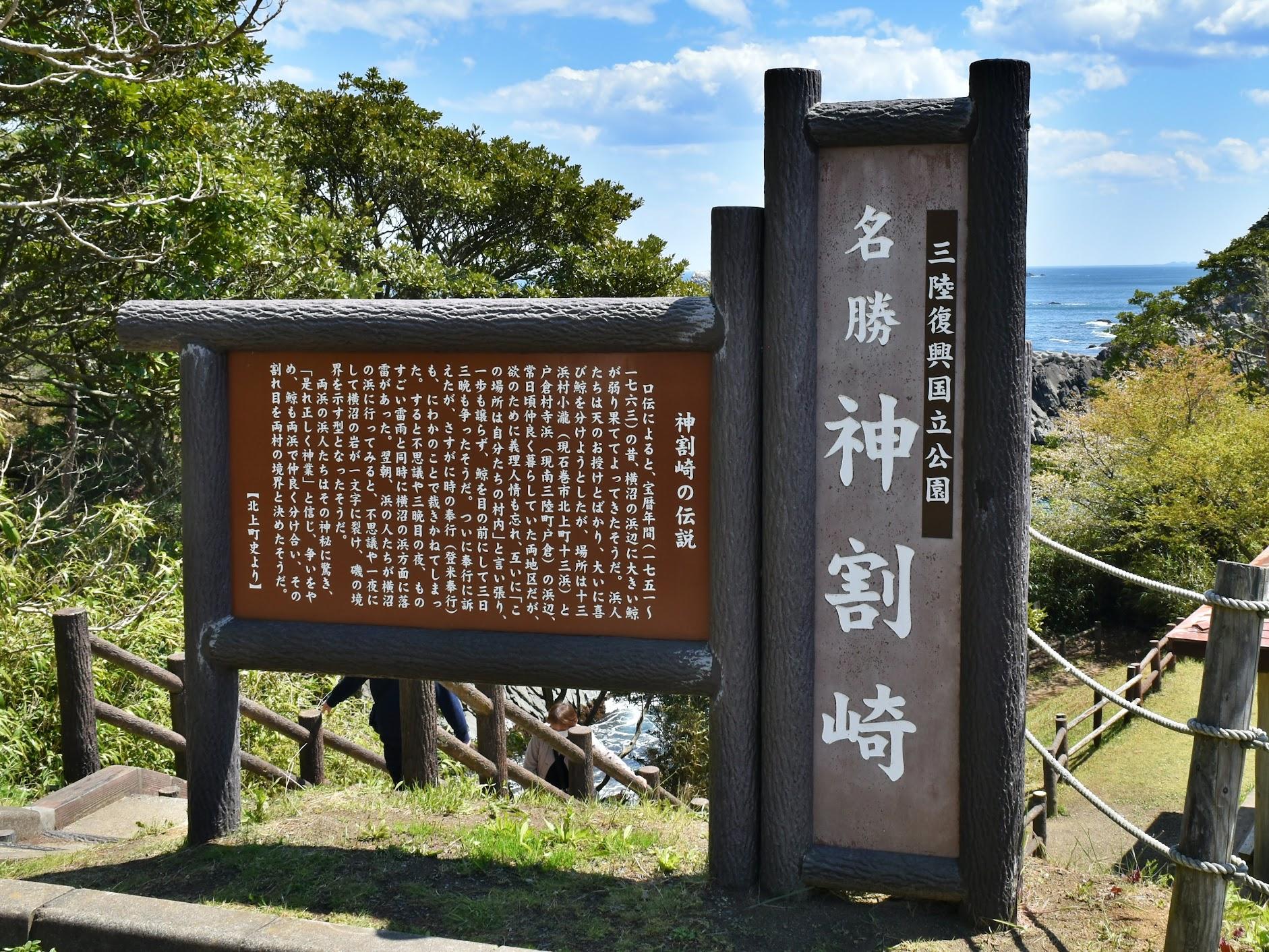 神割崎の伝説