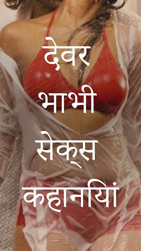 Devar Bhabhi Sex Stories screenshot 1