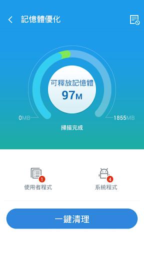 台灣360手機衛士(清理加速、電池優化、安全防毒防盜防詐騙) screenshot 2