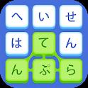 かなかなサーチ:無料な単語脳トレクイズ icon