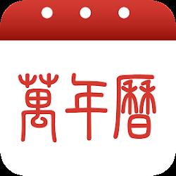 萬年曆黃曆