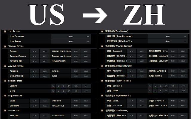 POE Trade zh - Chrome 網上應用店
