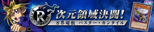 武藤遊戯DSODバナー