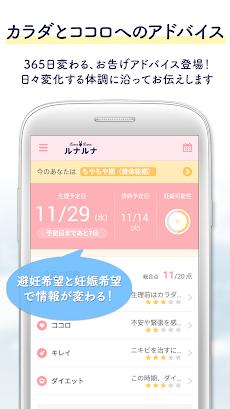 ルナルナ:無料で生理/排卵日予測 生理日管理アプリのおすすめ画像2