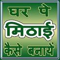 Mithayi Recipe icon