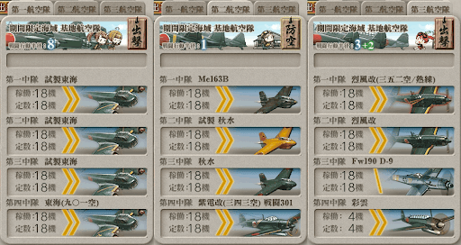 19秋E6M基地