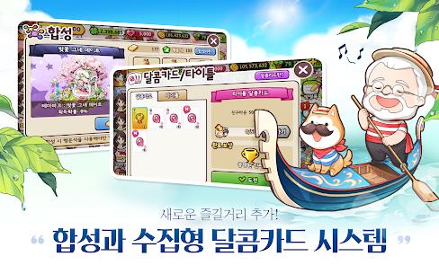 에브리타운: 친구들과 함께 농장과 마을을 경영하는 카카오게임♡ 5
