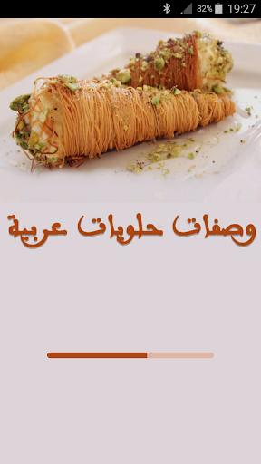 حلويات عربية سهلة التحضير