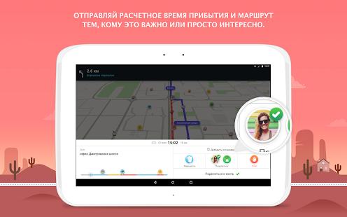 Waze - социальный навигатор Screenshot
