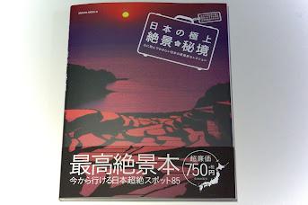 『日本の極上絶景・秘境』笠倉出版社