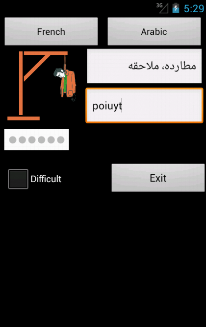 Arabic French Dictionary - screenshot