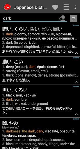 Japanese Dictionary Takoboto 1.5 screenshots 8