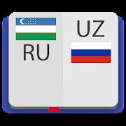 Узбекско-русский словарь Premium
