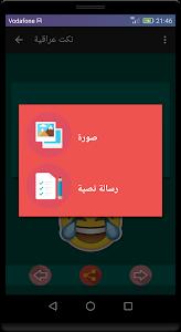 نكت عراقية screenshot 2