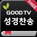 GOODTV성경찬송 icon