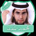 أناشيد محمد المقيط بدون نت icon