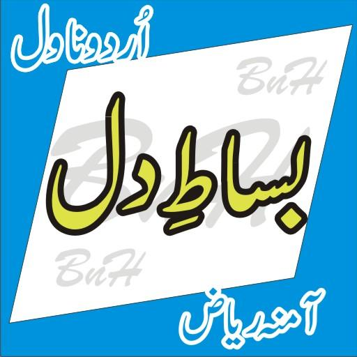 Bisat E Dil Social Romantic Urdu Novel/Amna Riaz Android APK Download Free By B&H Apps
