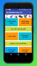 PM Gramin Awas List 2019 screenshot thumbnail