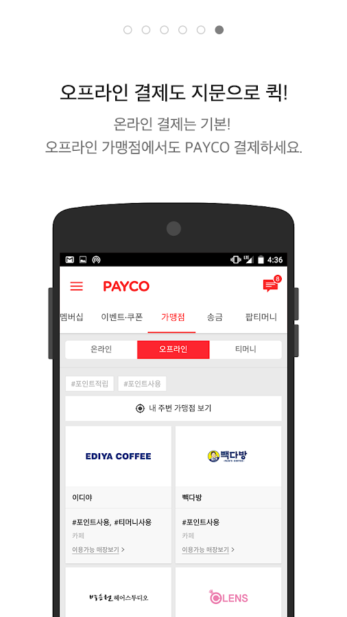 PAYCO- screenshot