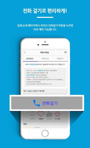 왁싱인포 - 왁싱 브라질리언왁싱 슈가링 커플왁싱 내주변 및 전국 할인 왁싱어플 1.10 screenshots 6