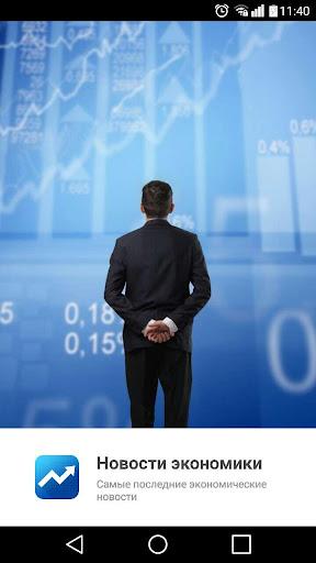 Новости экономики - кризис