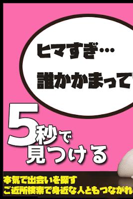 大人専用の恋活チャット☆登録無料の出会い系アプリ・ひまっぷ - screenshot