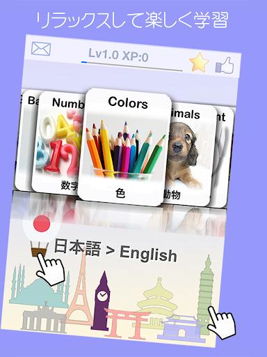 LingoCards 英語学習(無料)