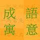 勵志: 成語寓意 (一字篇) for PC-Windows 7,8,10 and Mac