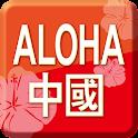 Aloha China : 阿罗哈中国 icon