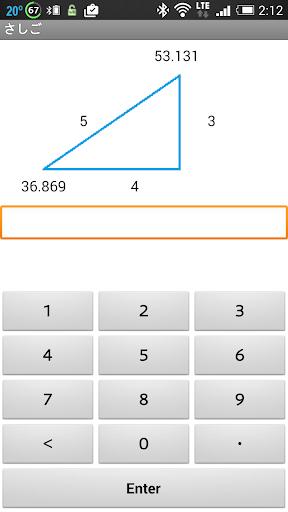「さしご」 -簡単三角計算機-