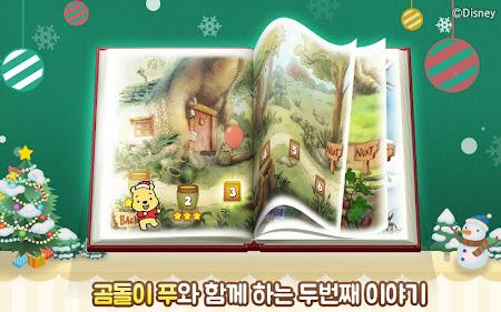 디즈니 틀린그림찾기 시즌2 for Kakao 2.5 screenshot 303053