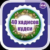 40 хадисов кудси