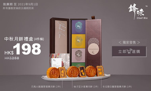 鋒味中秋月餅禮盒【4件裝】_760X460_r2.jpg