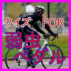 クイズFOR弱虫ペダル-自転車のスポーツ漫画弱虫ペダル