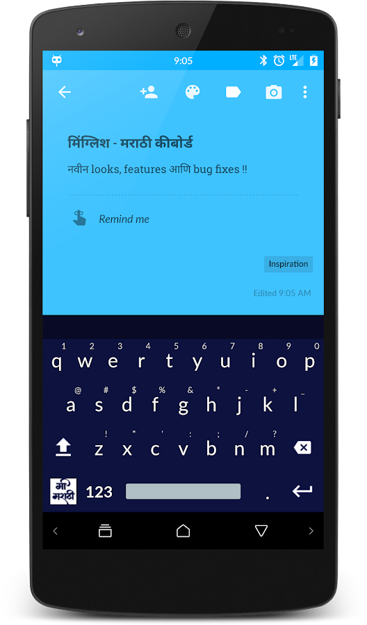 Screenshots of Minglish Marathi Keyboard+ Eng for Android