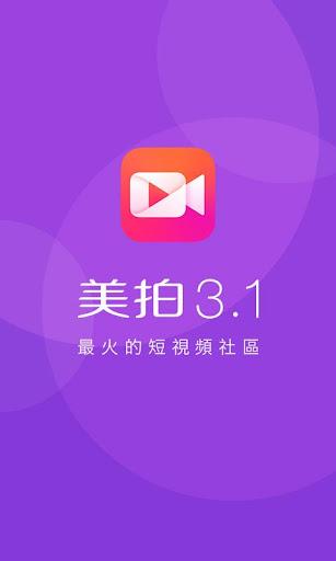 App 教學影片-初階-1.什麼是APP? - YouTube