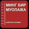 МИНГ БИР МУОЛАЖА - Хайрулла Қосимов icon