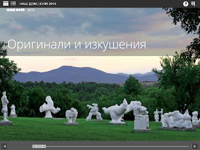 Наш Дом - 07/2016 screenshot 1