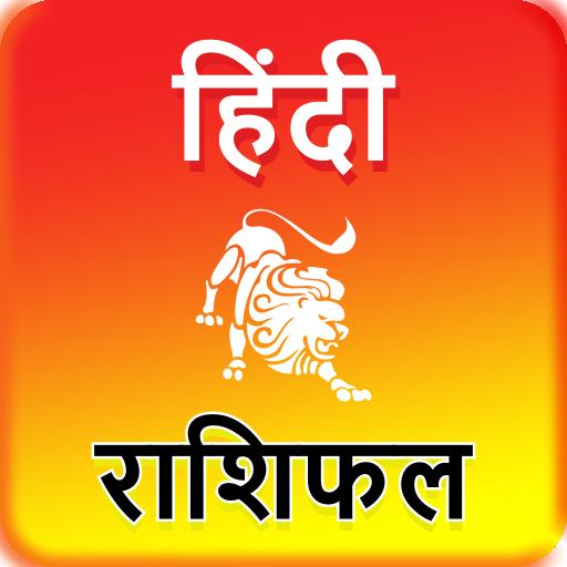 Hindi Rashifal Daily horoscope - Apps on Google Play